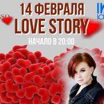 14 февраля в IL ROSSO
