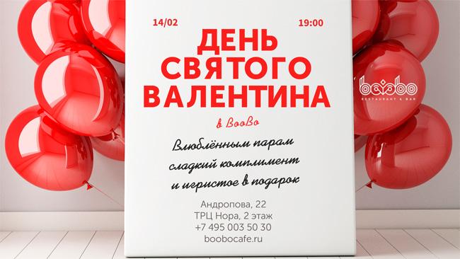День святого Валентина в BooBo