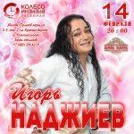 Игорь Наджиев в ресторане «Колесо времени»