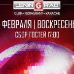 День Святого Валентина в клубе Ленинград!